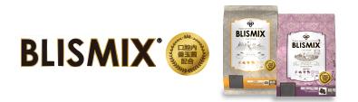 BLISMIX - ブリスミックス キャットフードの製品一覧を見る
