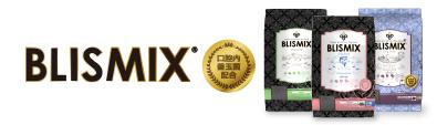 BLISMIX - ブリスミックス ドッグフードの製品一覧を見る