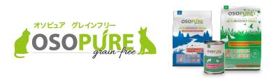 ARTEMIS OSOPURE Grain Free - アーテミス オソピュア グレインフリーの製品一覧を見る