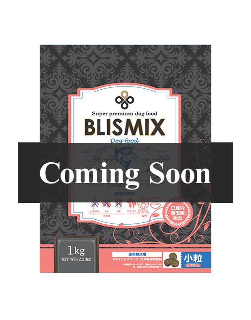 ブリスミックス グレインフリー サーモン小粒(犬用) 2018年7月1日発売 - グレインフリー(穀物不使用)のサーモンを主原材とした小粒タイプ