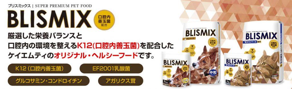 BLISMIX - ブリスミックス取扱製品一覧を見る | BLISMIXは株式会社ケイエムテイオリジナルのヘルシーフードです。